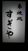Hayahito_001