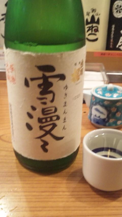 山形県大吟醸