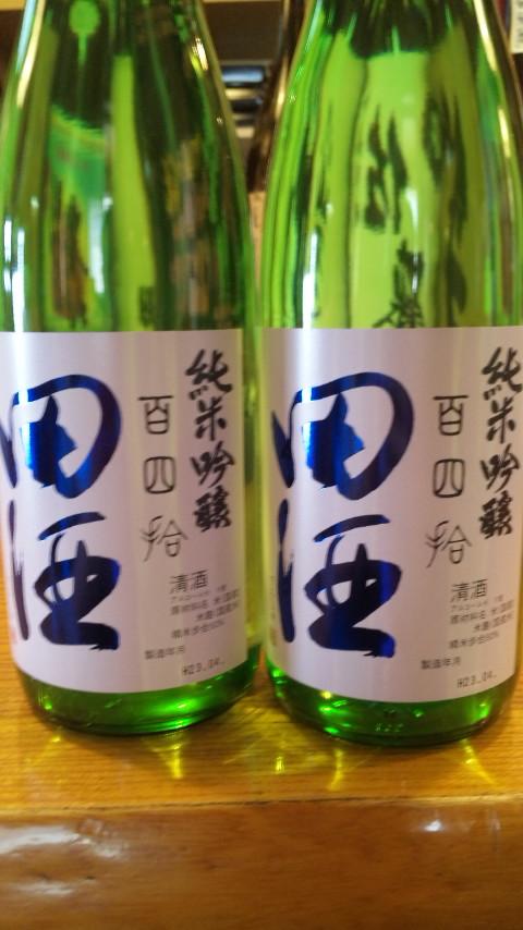 田酒純米吟醸酒