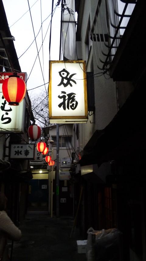 渋谷の名店